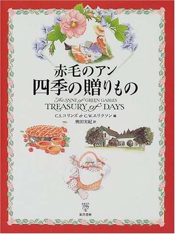9784887214910: And a gift of four seasons Anne of Green Gables (2000) ISBN: 488721491X [Japanese Import]