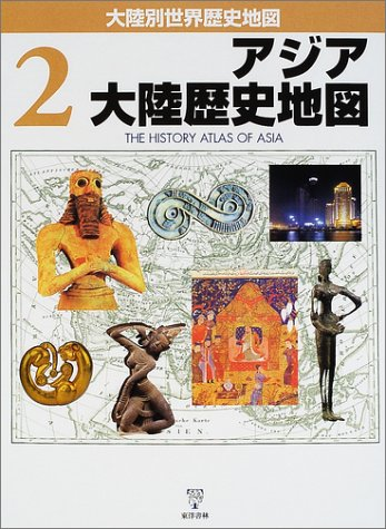 9784887215047: Asia continent historical map (continents another world history map) (2001) ISBN: 4887215045 [Japanese Import]