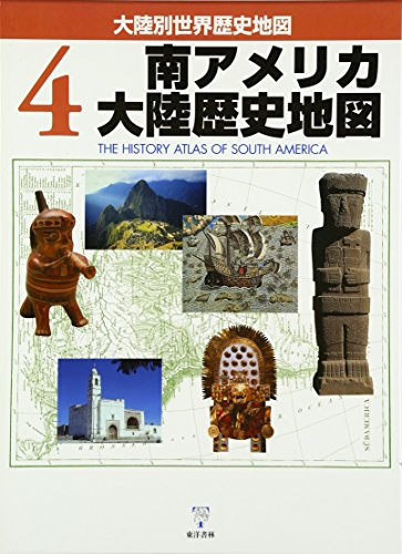 9784887215061: South America historical map (continents another world history map) (2001) ISBN: 4887215061 [Japanese Import]