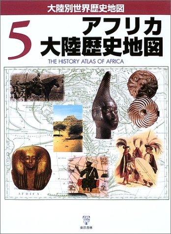 9784887215078: Africa historical map (continents another world history map) (2002) ISBN: 488721507X [Japanese Import]
