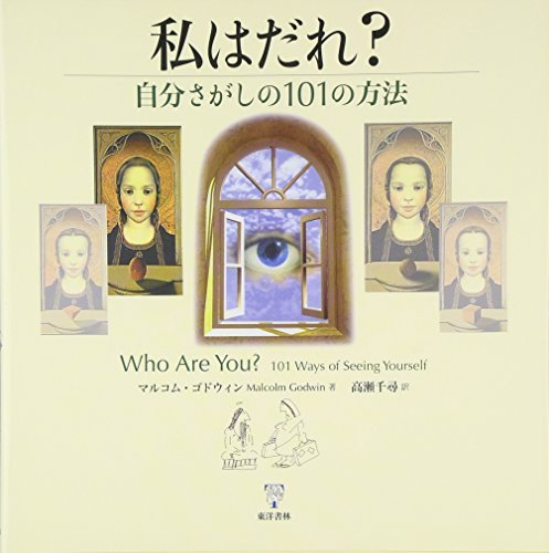 9784887215351: Who am I - 101 ways of looking for their own? (2001) ISBN: 4887215355 [Japanese Import]
