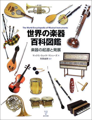 9784887215832: The origin and development of the instrument - instrument Illustrated Encyclopedia of World (2002) ISBN: 4887215835 [Japanese Import]