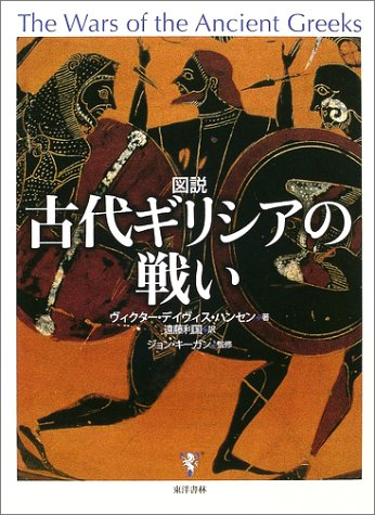 9784887215948: Battle of Illustrated ancient Greek (2003) ISBN: 4887215940 [Japanese Import]