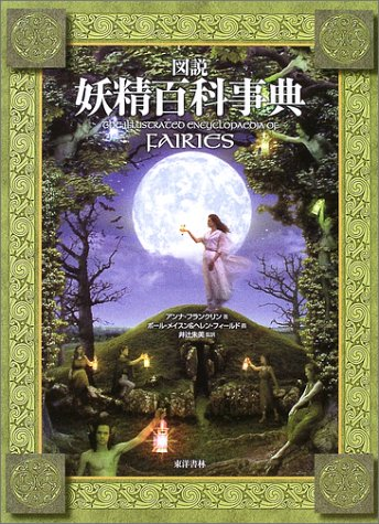 9784887216365: Illustrated Fairy encyclopedia (2004) ISBN: 488721636X [Japanese Import]