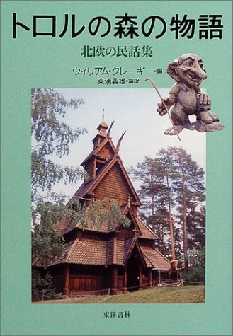 9784887216730: Folklore collection of Northern Europe - the story of Forest Troll (2004) ISBN: 4887216734 [Japanese Import]