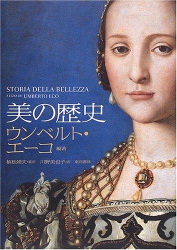 9784887217041: History of beauty (2005) ISBN: 4887217048 [Japanese Import]