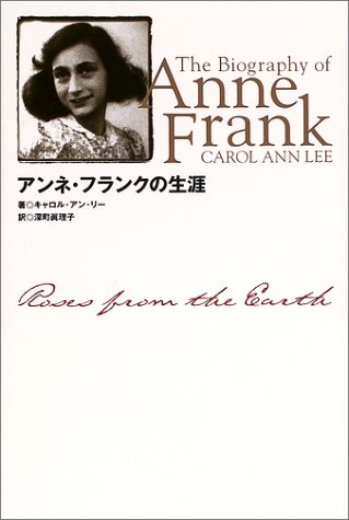 9784887241923: Life of Anne Frank (2002) ISBN: 4887241925 [Japanese Import]