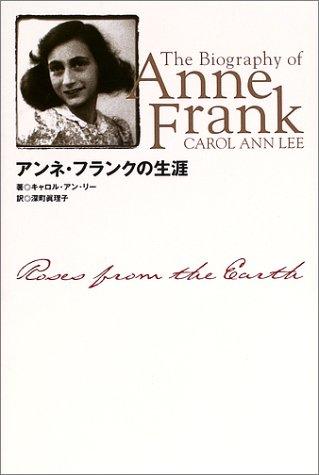 9784887241923: Life of Anne Frank (2002) ISBN: 4887241925 [Japanese Import]