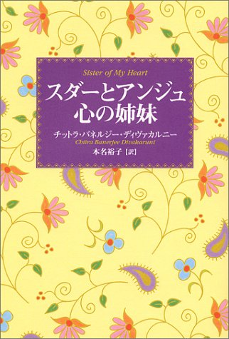9784887242029: Sister of Anjou heart and Suda (2001) ISBN: 4887242026 [Japanese Import]