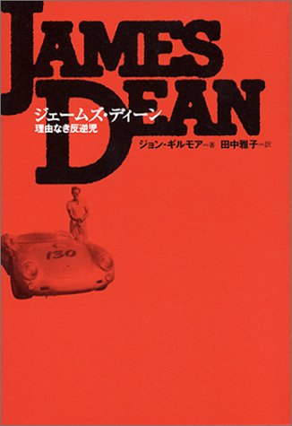 9784887242173: (Superstar legend you want Telling Live Lessons in the 21st century) rebellious Without a Cause - James Dean (2000) ISBN: 4887242174 [Japanese Import]