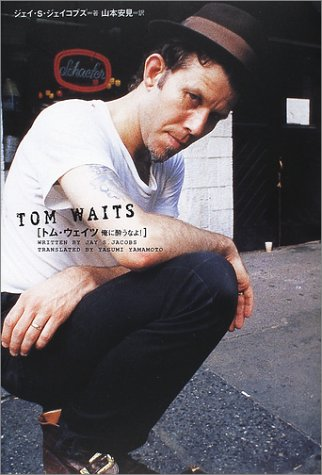 9784887242494: Do not be intoxicated with Tom Waits me! (2001) ISBN: 4887242492 [Japanese Import]