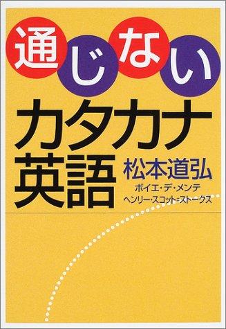 9784887242562: Katakana English that do not through (2001) ISBN: 4887242565 [Japanese Import]