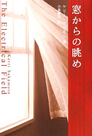 9784887242692: View from the window (2002) ISBN: 4887242697 [Japanese Import]