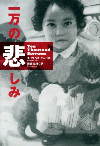9784887242791: Sorrow ten thousand (2002) ISBN: 4887242794 [Japanese Import]