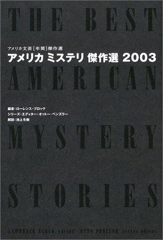 9784887243453: American mystery Kessakusen <2003> (American literary masterpiece election year) (2003) ISBN: 4887243456 [Japanese Import]