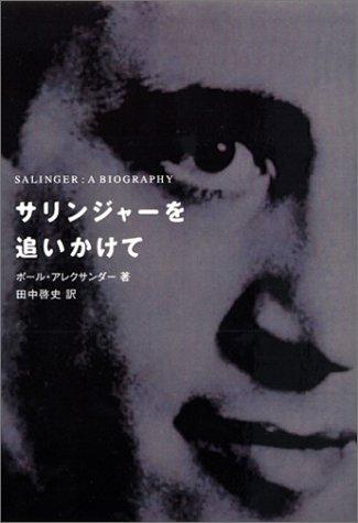 9784887243491: Chasing Salinger (2003) ISBN: 4887243499 [Japanese Import]