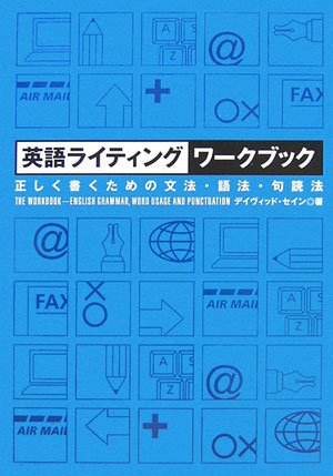 9784887244269: Grammar, syntax, punctuation for writing correctly - English Writing Workbook (2006) ISBN: 4887244266 [Japanese Import]