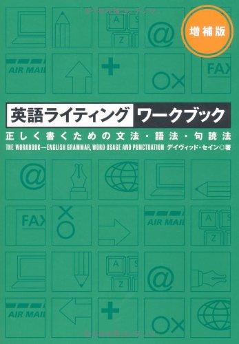 9784887244368: The Workbook - English Grammar, Word Usage and Punctuation = Eigo raitingu wakubukku : Tadashiku kaku tameno bunpo goho kutoho [Japanese Edition]