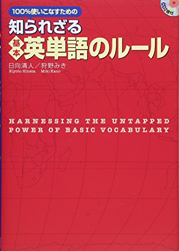 9784887245150: Rules of basic English words unknown for Taming 100% CD with (2011) ISBN: 4887245157 [Japanese Import]