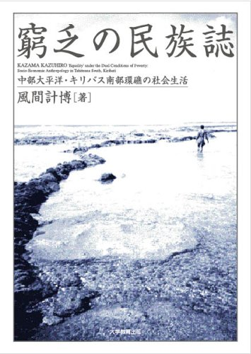 9784887305083: Social life in the central Pacific Ocean, Kiribati Southern Atoll - ethnography of poverty (2003) ISBN: 4887305087 [Japanese Import]