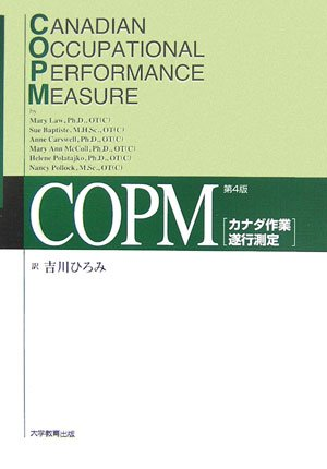 COPM- Canada occupational performance measurement