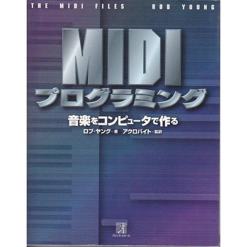 9784887350571: I make music on a computer - MIDI programming (1997) ISBN: 4887350570 [Japanese Import]