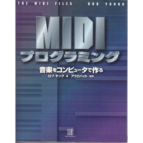 9784887350571: MIDIプログラミング_音楽をコンピュータで作る