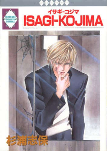 9784887412682: ISAGI over KOJIMA (Tosuisha and position like Comics) (1996) ISBN: 4887412681 [Japanese Import]
