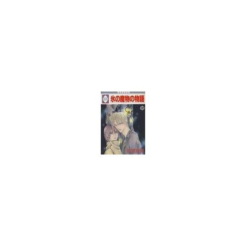Story of the demon of ice (12) (Tosuisha and position like Comics) (1999) ISBN: 4887413424 [...