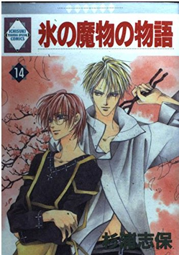 9784887413931: 14 story of demon ice (one favorite comics) (2000) ISBN: 4887413939 [Japanese Import]