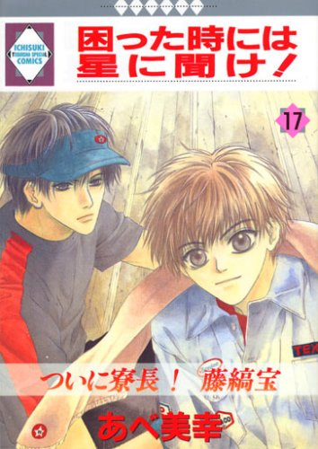9784887415171: Listen to the stars When we are in trouble! (17) (Tosuisha and position like Comics) (2002) ISBN: 4887415176 [Japanese Import]
