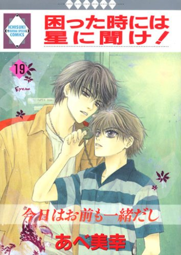 9784887415485: Listen to the stars When we are in trouble! (19) (Tosuisha and position like Comics) (2003) ISBN: 4887415486 [Japanese Import]