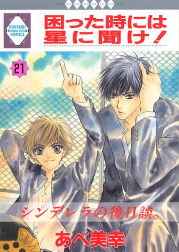 9784887415720: Listen to the stars When we are in trouble! (21) (Tosuisha and position like Comics) (2003) ISBN: 4887415729 [Japanese Import]