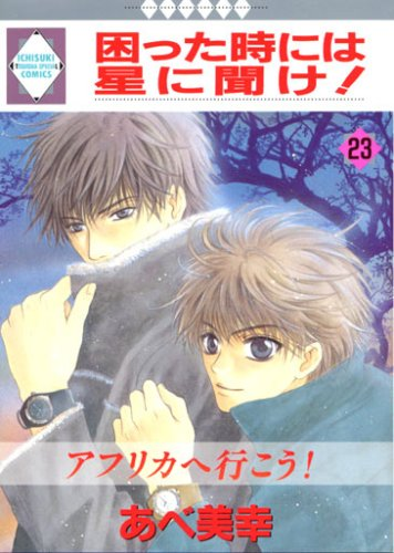 9784887415980: Listen to the stars When we are in trouble! (23) (Tosuisha and position like Comics) (2004) ISBN: 4887415982 [Japanese Import]