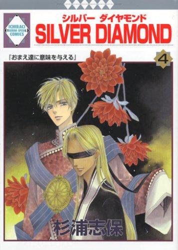 SILVER DIAMOND Vol.4 [In Japanese]: Shiho Sugiura