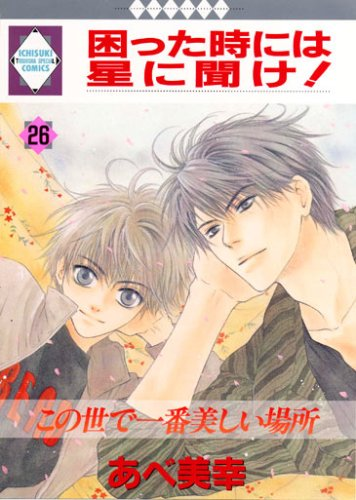 9784887416482: Listen to the stars When we are in trouble! (26) (Tosuisha and position like Comics) (2005) ISBN: 4887416482 [Japanese Import]