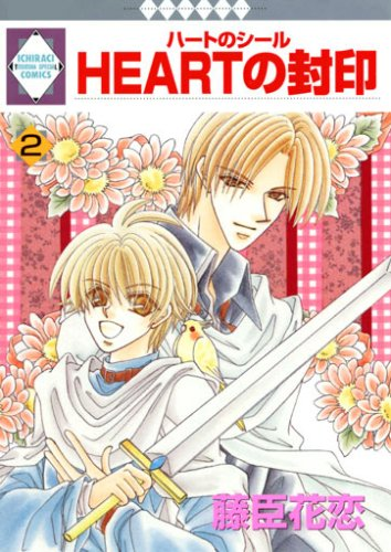 Seal of HEART (2) (Tosuisha and position * Lucky Comics) (2006) ISBN: 4887416997 [Japanese Import]:...