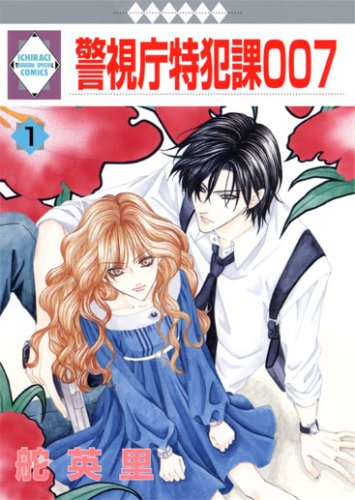 9784887418028: Tokyo Metropolitan Police Department specialized crime division 007 (1) (Tosuisha and position * Lucky Star Comics) (2007) ISBN: 4887418027 [Japanese Import]