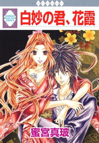 9784887419322: Kimi Shirotae, flower haze (Tosuisha Ichi Raki Comics *) (one-raki comics) (2009) ISBN: 4887419325 [Japanese Import]