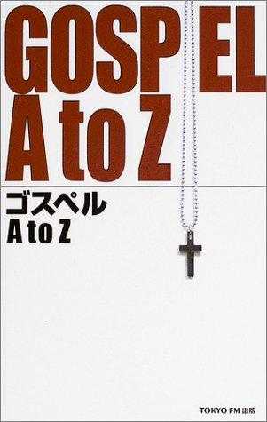 9784887450912: GOSPEL A to Z