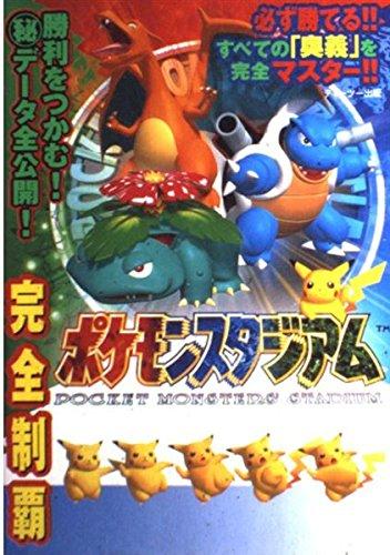 9784887490086: NINTENDO64 complete domination Pokemon Stadium (1998) ISBN: 4887490089 [Japanese Import]