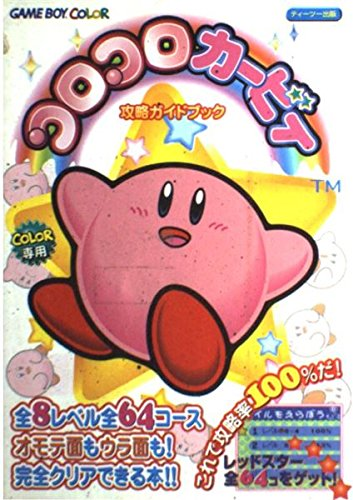 Game Boy Colo Kirby Capture Guide Book (2000) ISBN: 4887490615 [Japanese Import]: Titsu publication