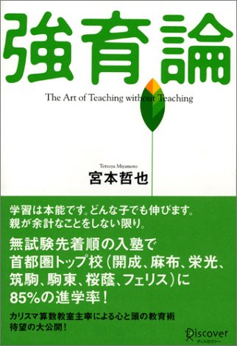 9784887593022: The Art of Teaching Without Teaching = Kyoikuron [Japanese Edition]