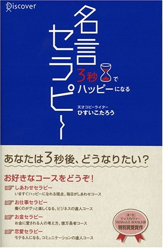 9784887593985: Quotations therapy to become happy in 3 seconds (2005) ISBN: 4887593988 [Japanese Import]