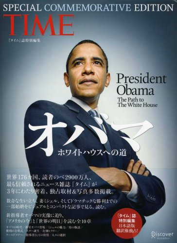 9784887596870: The road to Obama White House (2008) ISBN: 4887596871 [Japanese Import]
