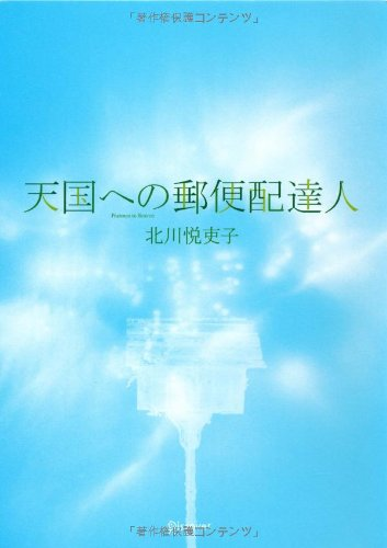 9784887598133: [Postman to Heaven] (Japanese Edition)