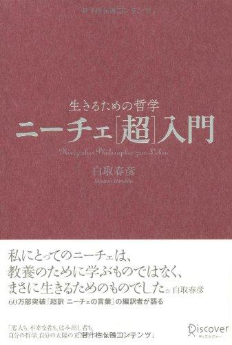 9784887598355: Nietzsche philosophy to live [Super] Introduction (2010) ISBN: 4887598351 [Japanese Import]