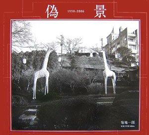 Fake Jing -1998-2006 (2007) ISBN: 4887730667 [Japanese Import]: Winter blue's