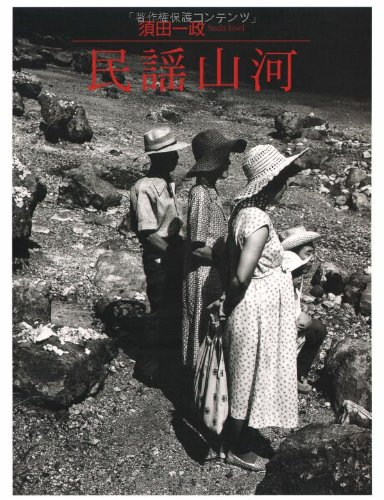 Folk song Sanga (2007) ISBN: 4887730772 [Japanese: Issei Suda