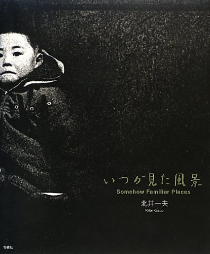 Somehow Familiar Places: Kitai Kazuo